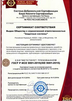 Сертификат соответствия ГОСТ ИСО 9001-2015