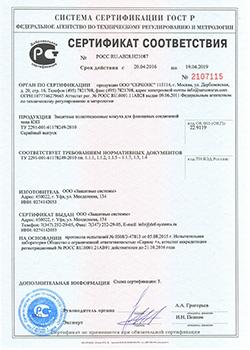Сертификат соответствия для кожухов типа КЗП