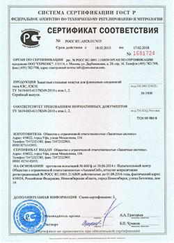 Сертификат соответствия на кожухи защитные типа КЗС, КЗСН