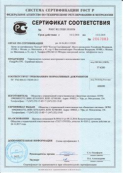 Сертификат соответствия на термокожухи съемные многоразового использования типа FlangePro FPT.