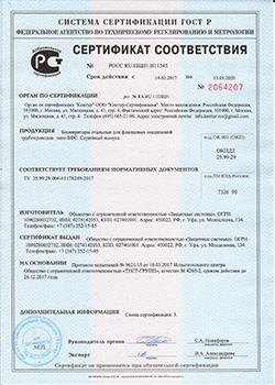 Сертификат соответствия  блокираторы стальные для фланцевых соединений трубопроводов типа БФС